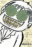 大カラスヤサトシの大発明大王 / カラスヤサトシ のシリーズ情報を見る