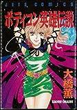 ボデイコン英雄伝説 / 大橋 薫 のシリーズ情報を見る