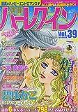 別冊ハーレクインVol.39 (ハーレクイン増刊)