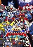 トランスフォーマー スーパーリンク DVD-SET