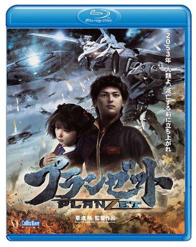 プランゼット [Blu-ray]