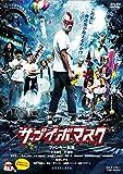 サブイボマスク[DVD]