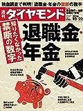 週刊ダイヤモンド 2016年10/22号 [雑誌]