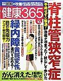 健康365(サンロクゴ) 2016年 10 月号 [雑誌]
