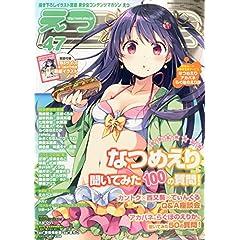 E☆2(えつ) vol.47 2015年 08 月号 [雑誌]: anemone 増刊