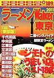 ラーメンウォーカームック  ラーメンウォーカー東京 23区東部版 2011  61802‐98 (ウォーカームック 197)