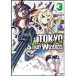 東京ストレイ・ウィザーズ 3 (GA文庫)