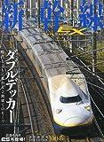新幹線EX (エクスプローラ) 2009年 09月号 [雑誌]