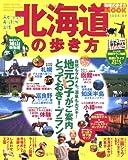 北海道の歩き方 2008-09 (地球の歩き方ムック) (地球の歩き方ムック)