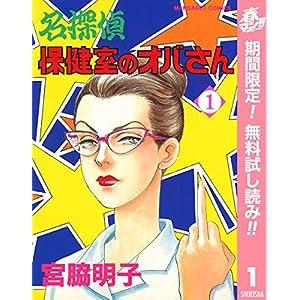 名探偵保健室のオバさん【期間限定無料】 1 (マーガレットコミックスDIGITAL)