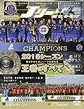 JLEAGUE SOCCER KING (Jリーグサッカーキング) 2016年 02 月号 [雑誌]