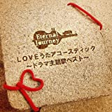LOVE UTA ACOUSTIC -DRAMA SHUDAIKA BEST- by INDIE (JAPAN)