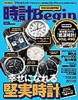 時計 Begin (ビギン) 2015年 夏号 [雑誌]