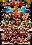 全日本コール選手権3 with 浅草キッド