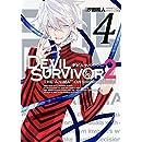DEVIL SURVIVOR2 the ANIMATION(4)完 (Gファンタジーコミックス)