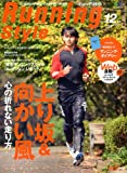 Running Style (ランニング・スタイル) 2009年 12月号 [雑誌]