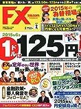 月刊 FX (エフエックス) 攻略.com (ドットコム) 2015年 02月号 [雑誌]
