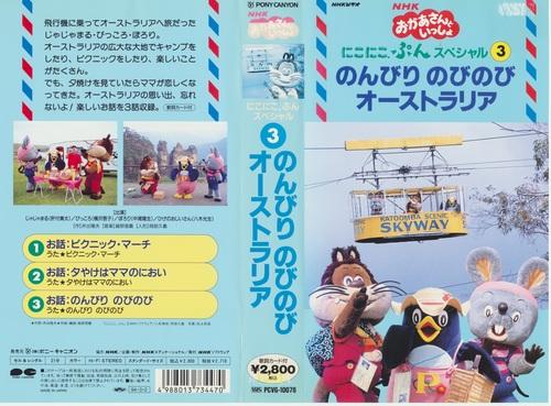 にこにこ,ぷんスペシャル3 のんびり・のびのびオーストラリア [VHS]