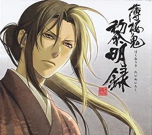 黎鳴-reimei-〈初回限定盤〉 TVアニメ「薄桜鬼 黎明録」オープニングテーマ