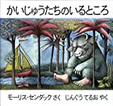 Image of Where the Wild Things Are (Japanese Edition)
