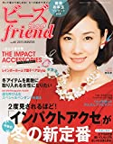 ビーズfriend2015年冬号vol.45
