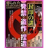 まんが発禁×盗作×捏造封印の謎 (コアコミックス 171)