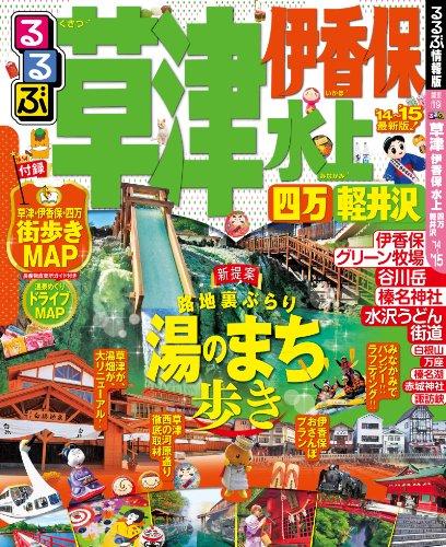 るるぶ草津 伊香保 水上 四万 軽井沢'14~'15 (るるぶ情報版(国内))