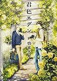君色エデン (あすかコミックスCL-DX)