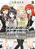 スクールガールストライカーズ Comic Channel 3巻 (デジタル版ガンガンコミックスONLINE)