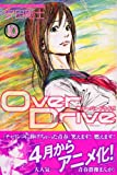 OverDrive(10) (講談社コミックス)