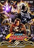 獣拳戦隊ゲキレンジャー VOL.4