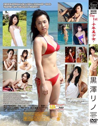 初恋Memory The 1st ~千年美少女~ 黒澤リノ [DVD]