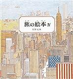 旅の絵本 (4)