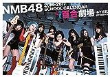 NMB48 2016-2017 スクールカレンダー THE百合劇場 木下百花 presents