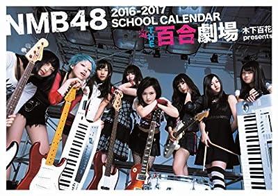 NMB48 2016-2017スクールカレンダー THE百合劇場 木下百花presents (ヨシモトブックス) ([カレンダー])
