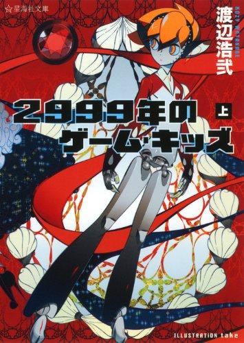 2999年のゲーム・キッズ(上) (星海社文庫 ワ 1-5)