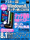 ���֥�åȤ˺�Ŭ! Windows8.1�򥿥å��ǻȤ����ʤ��� (����������å�)