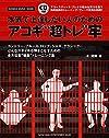 """本気で上達したい人のためのアコギ""""超トレ""""牢(CD付) (シンコー・ミュージックMOOK)"""