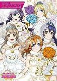 ラブライブ! スクールアイドルフェスティバル official illustration book (2)