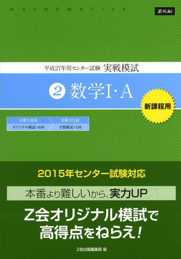 平成27年用 センター試験 実戦模試 (2)数学I・A