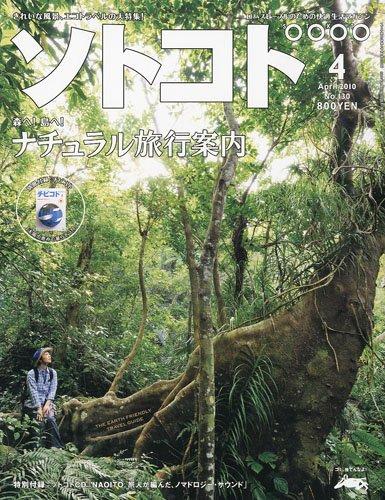 SOTOKOTO ( ソトコト ) 2010年 04月号 [雑誌]