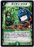 【シングルカード】ダンディ・ナスオ プロモ P29/Y4 (デュエルマスターズ) プロモ/ホイル仕様