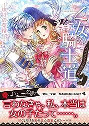 乙女の騎士道 ~ロマンティックな玉の輿~ (ハニー文庫)