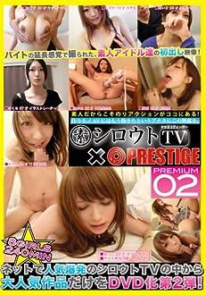 シロウトTV PREMIUM 02 [DVD]