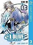 エルドライブ【elDLIVE】 3 (ジャンプコミックスDIGITAL)