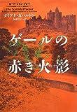ロード・ジョン・グレイ ゲールの赤き火影 (ヴィレッジブックス)