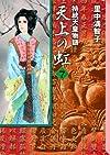 天上の虹(7) (講談社漫画文庫 さ 5-21)
