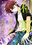 刹那グラフィティ(3) (ARIAコミックス)