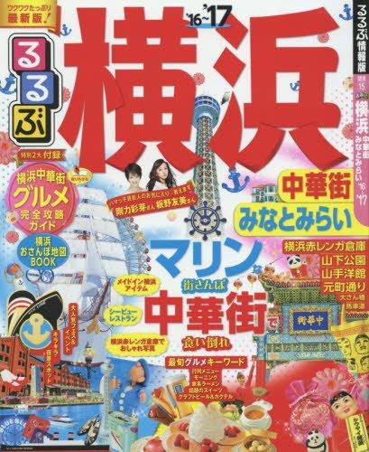 るるぶ横浜 中華街 みなとみらい'16~'17 (国内シリーズ)