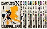 謎の彼女X コミック 1-11巻セット (アフタヌーンKC)